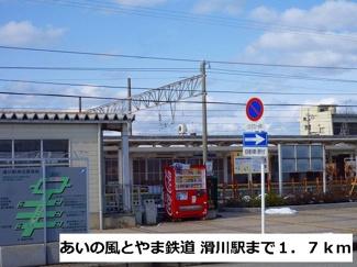 あいの風とやま鉄道   滑川駅まで1700m