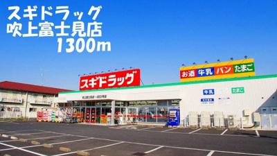 スギドラッグ吹上富士見店まで1300m