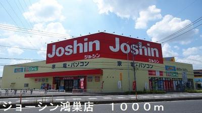 ジョーシン鴻巣店まで1000m