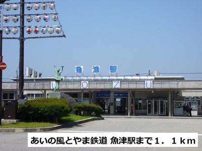 あいの風とやま鉄道   魚津駅まで1100m