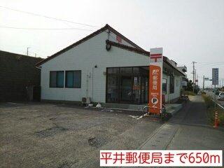 平井郵便局まで650m
