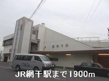 網干駅まで1900m