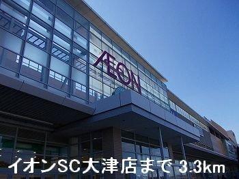 イオンSC大津店まで3300m