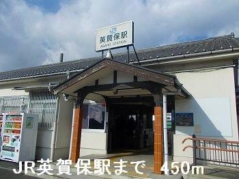 JR英賀保駅まで450m