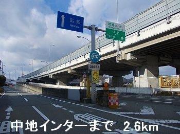 姫路バイパス中地インターまで2600m