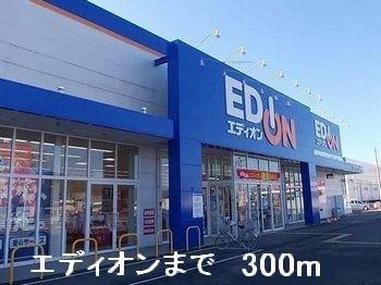 エディオンまで300m