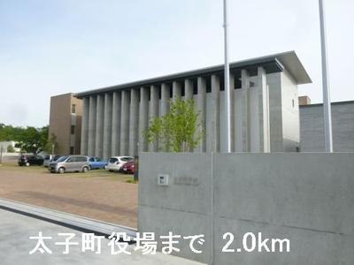 太子町役場まで2000m