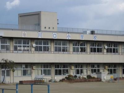 川口小学校まで200m