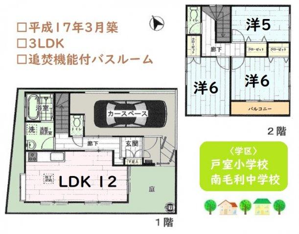 3LDK、2階に3部屋の洋室がございます。約12帖のLDKに、追いだき機能のあるバスルーム、全室フローリング。トイレは2か所、敷地内にカースペース1台分ございます。