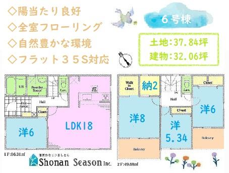 憩いのLDK18帖には使い勝手の良い洋室6帖が隣接、キッズスペースとしてもおススメです。 ワイドバルコニーが2面あり、開放的な室内を演出してくれます。