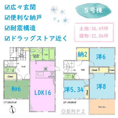 廊下からも出入り可能な和室は来客の際も便利◎ LDKと隣接しているので開放してご利用も可能です。ベランピングが楽しめる広々バルコニーはおうち時間をより楽しめますよ。