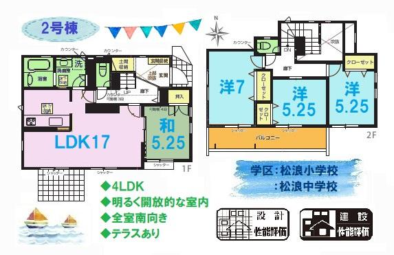 4LDK。テラスリビングのあるお家。玄関吹抜けや折上天井、勾配天井など開放感溢れる室内空間。全室南向きの明るい室内は明るく、全室クローゼット完備で収納豊富な間取りです。