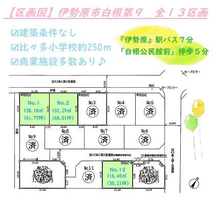 ◆綺麗に整えられた住宅街でのんびりとした新生活が叶う売地、全13区画◆ 理想のおうちが建てられる【建築条件なし】