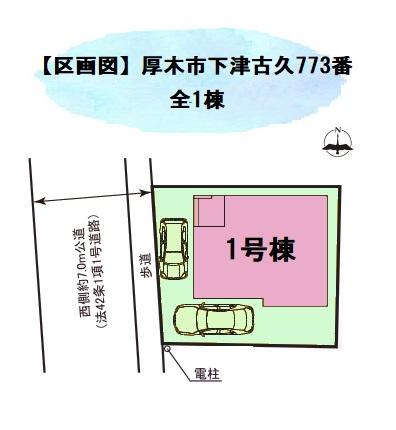 西側7.0メートル公道に接道。駐車スペースは2台分ございます。小田急小田原線「本厚木」駅バス11分、「相川中学校前」バス停 徒歩12分の立地です。