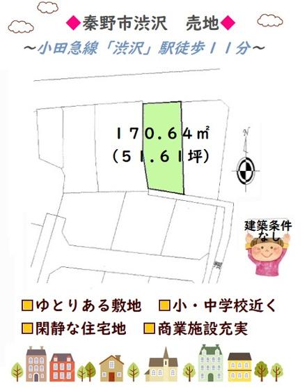 小田急線「渋沢」駅徒歩11分とアクセス良く、お買い物施設や公園が充実した周辺環境です♪小・中学校も近く、子育て世代にもオススメの売地でございます!是非お気軽に湘南シーズンまでお問合せ下さいませ◎