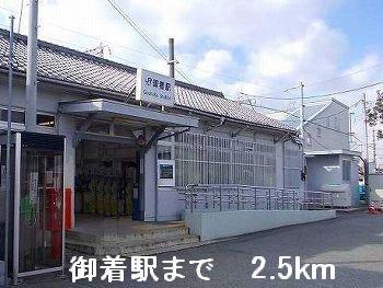御着駅まで2500m