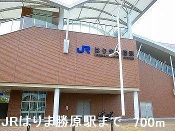 JRはりま勝原駅まで700m