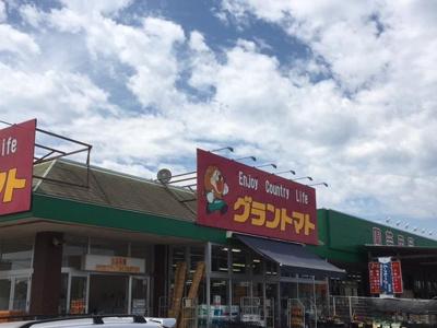 グラントマト石岡店まで581m