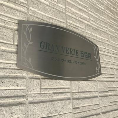 【内装】グランヴァリエ五色月