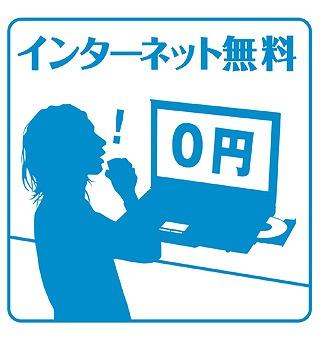 【その他】パックス御器所