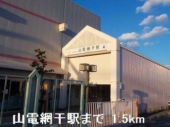 山電山陽網干駅まで1500m