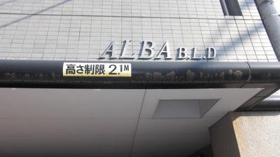 【その他】アルバビル