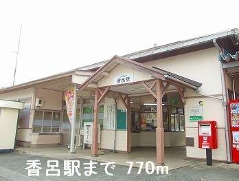 JR播但線香呂駅まで770m