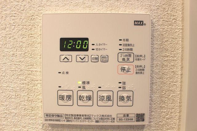 【設備】グランフォーレ南福岡レジデンス