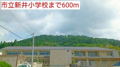 市立新井小学校まで600m