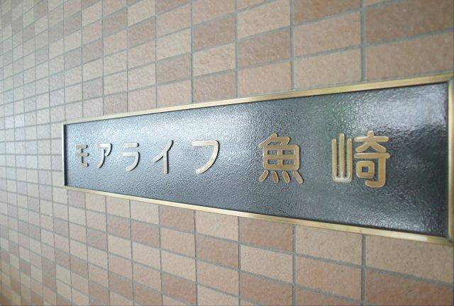 【その他共用部分】モアライフ魚崎