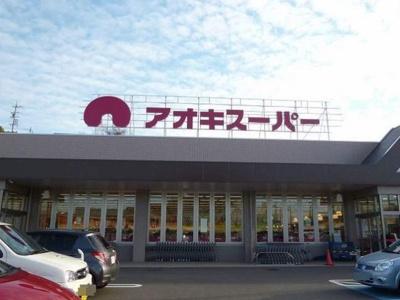アオキスーパーまで2600m