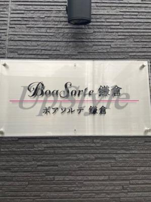 【その他】ボアソルテ鎌倉