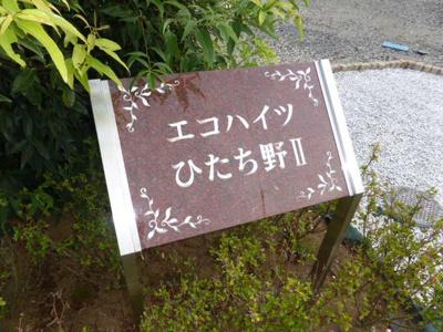 【外観】エコハイツひたち野Ⅱ