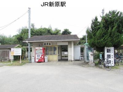 JR新原駅まで2500m
