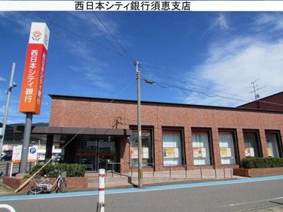 西日本シティ銀行まで2700m