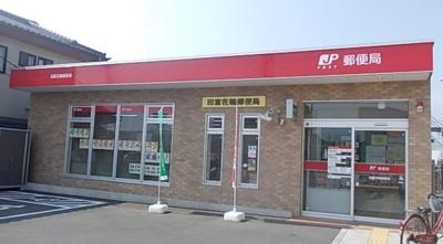 田富花輪郵便局まで800m
