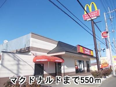 その他周辺「マクドナルドまで550m」マクドナルドまで550m