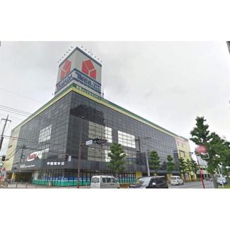 ホームセンター「ヤマダ電機テックランド宇都宮本店まで311m」