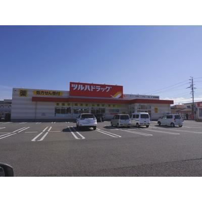ドラックストア「調剤薬局ツルハドラッグ佐久岩村田まで611m」