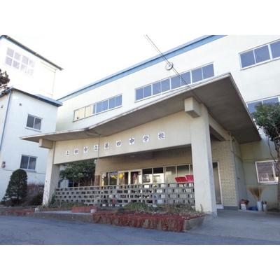 中学校「上田市立第四中学校まで1296m」