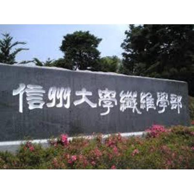 大学1「国立大学法人信州大学上田キャンパまで954m」