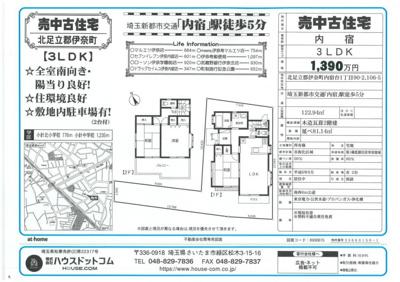 埼玉新都市交通ニューシャトル始発の内宿駅から徒歩5分の中古住宅