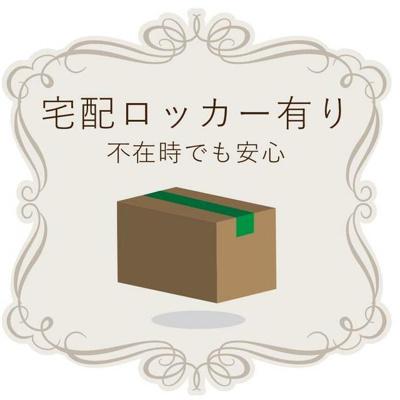 【その他共用部分】ルーチェ学芸大学