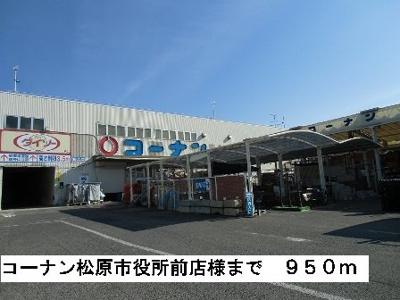 コーナン松原市役所前店様まで950m