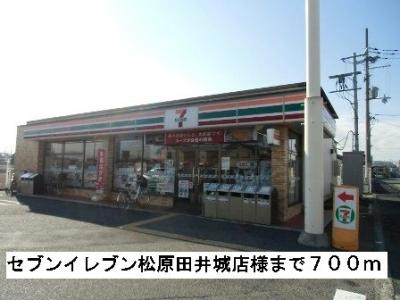 セブンイレブン松原田井城店様まで700m