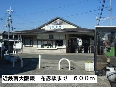 近鉄南大阪線布忍駅まで600m