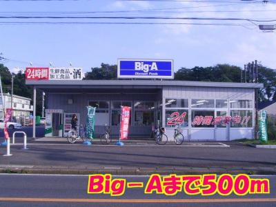 Big-Aまで500m