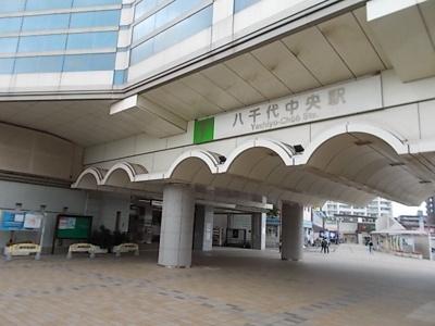 東葉高速線 八千代中央駅まで700m