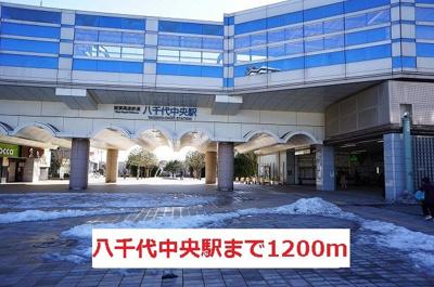 八千代中央駅まで1200m