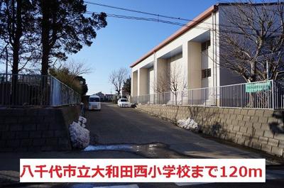 八千代市立大和田西小学校まで120m
